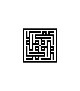 Mohammed - дизайн сингла - Локус куфические Арабский сценарий