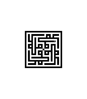 Mohammed - Diseño Cuadruple - Escritura Arabe Cúfico Geométrico