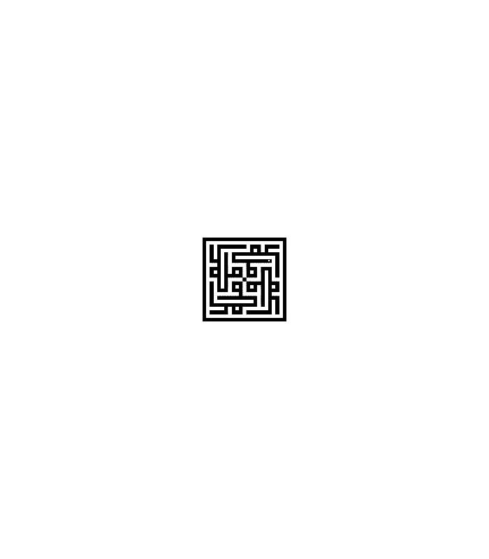 Mohammed - Quadruple Design - Geometric Kufic Arabic Ccript
