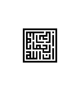 Inna Allaahu Yamil - geometric Kufic Arabic script
