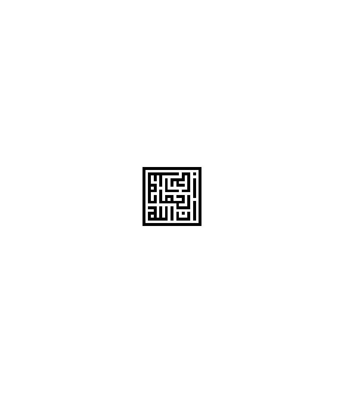 Inna Allahu Yamil - Escritura Arabe Cúfico Geométrico
