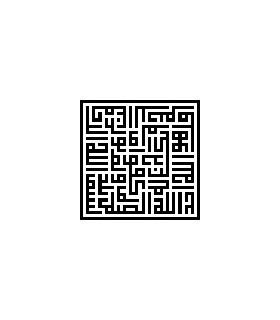 Suratu à Ikhlas - arabe coufique géométrique