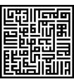 Suratu al Ikhlas - geometriche cufiche arabo