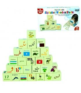 Juego Alfabeto Arabe Inglés - 26 Cubos Madera - Con Dibujos