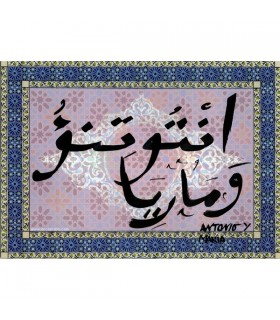 Ihren Namen in Arabisch - Frame Mosaik Arabisch - ideales Geschenk