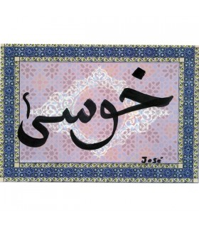 Tu Nombre en Árabe - Marco Mosaico Árabe - Ideal Regalo