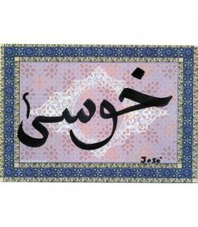 Votre nom en arabe - Mosaïque Cadre arabe