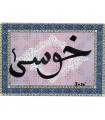 Your Name in Arabic - Arab Mosaic Frame - Ideal Gift