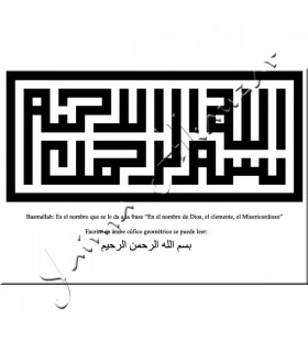 Basmallah - In the name of God — Arabic Kufic geometric