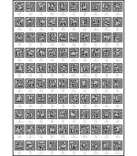 99 noms d'Allah - Transcrit-Traduit - coufique géométrique