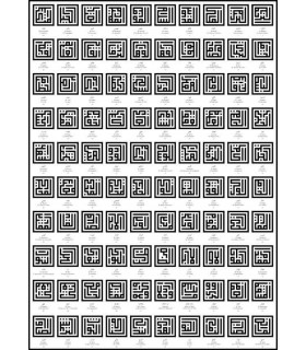 99 Namen Allahs - Transcrito-Traducido - 50 x 70 cm