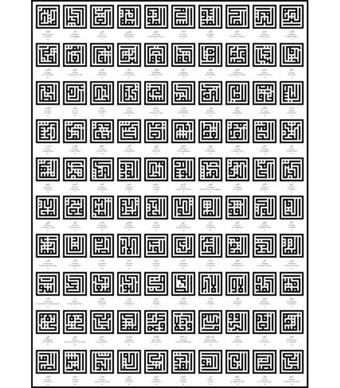 99 Names of Allah - Transcribed-Translated - Geometric Kufic