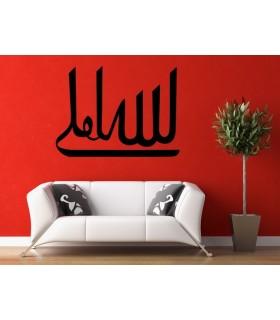 Allahu Amali home vinil decorativo