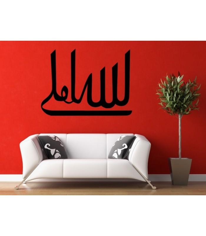 Allahu Amali home decorative vinyl