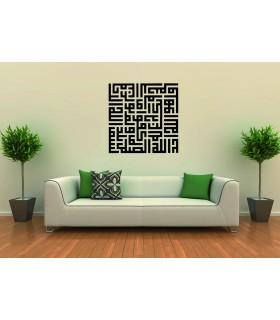 Surat Al-Ijlas Vinilo Decorativo Hogar