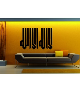 Ilaha Il - Allah vinyl decorative home