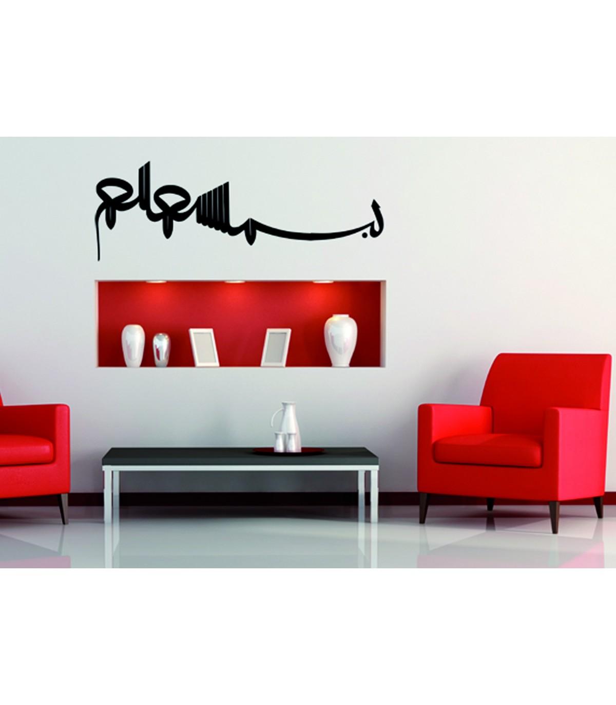 Comprar Vinilos Online.Basmalah Riqa Vinilo Decorativo Hogar Islam Comprar Online