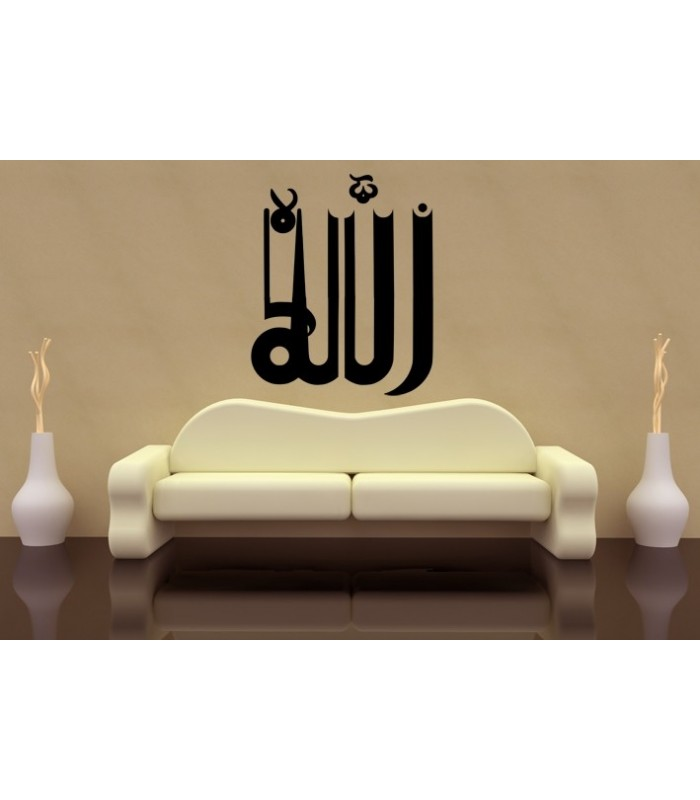 ALLAAH home decorative vinyl