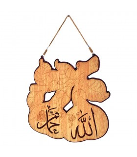 Carving decorative wood - Allah and Muhammad - PEAR design