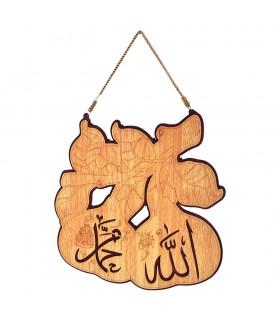 Talla De Madera Decorativa - Allah y Muhammad - Diseño Pera