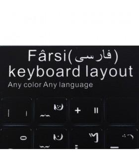 Aufkleber Tasten Farsi - Arabisch zu schreiben auf der Tastatur - Golden
