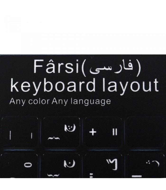 Pegatinas Teclas Farsi - Escriba Arabe en su Teclado - Doradas