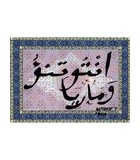 Tu Nombre en Árabe